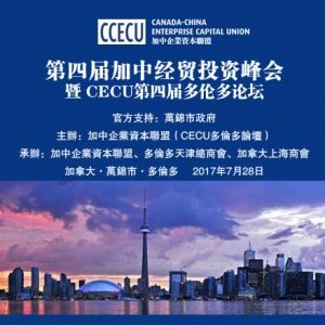 2017 the Fourth Canada-China Economic and Trade Investment Summit