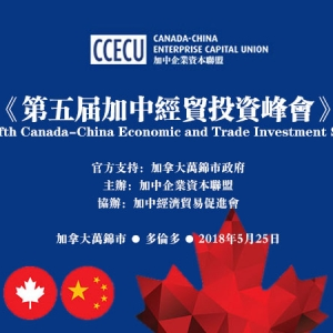 2018 the Fifth Canada-China Economic and Trade Investment Summit
